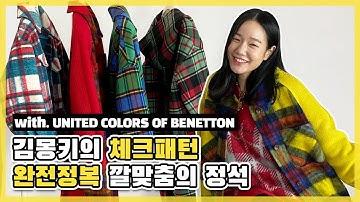 컬러x패턴 플레이 장인 #김몽키 가 보여주는 Colors x Checks 스타일링 4가지! 초록맛 💚빨간맛 ❤파랑맛 💙크리스마스맛🎄 (feat.베네통)[몽키TV]