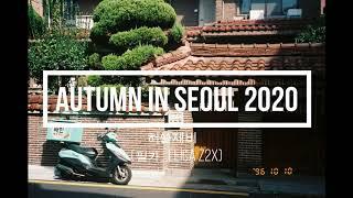 [필름카메라 로그]Autumn in Seoul 2020…