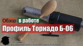 Бормашина Профиль Торнадо Б-06/6Т - в работе + мнение