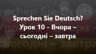 Німецька мова: Урок 10 - Вчора – сьогодні – завтра