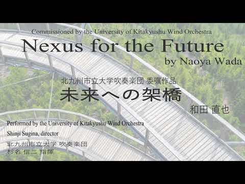 Nexus for the Future [Naoya Wada] / 未来への架橋 [和田直也]