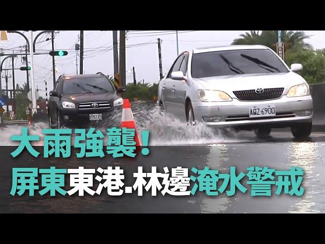 大雨強襲!屏東東港.林邊淹水警戒【央廣新聞】