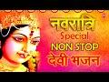 नवरात्रि Special Non Stop Devi Bhajans I देवी भजन I ANURADHA PAUDWAL, SONU NIGAM, Navratri Special