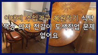 이태리 수입가구 복원하기 식탁 책상 의자 천갈이 도색작…