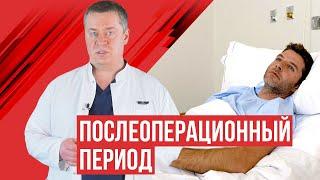 Рекомендации после удаления геморроя, что испытывает пациент?