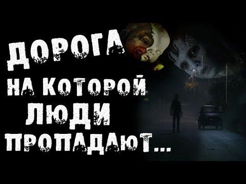 Страшные истории на ночь - НА ЭТОЙ ДОРОГЕ ЛЮДИ ПРОПАДАЮТ - Страшилки на ночь