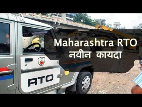 Maharashtra RTO नवीन कायदा अंमलबजावणी 2017
