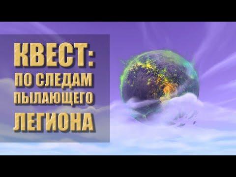 """[Warcraft] Квест """"По следам Пылающего Легиона"""""""