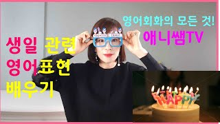 생활영어7(생일표현,영어회화,생일영어,기초영어,기초영어…