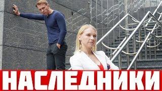 НАСЛЕДНИКИ 1, 2, 3, 4, 5, 6, 7, 8 - 16 СЕРИЯ (премьера, 2019) Спадкоємці все серии Анонс