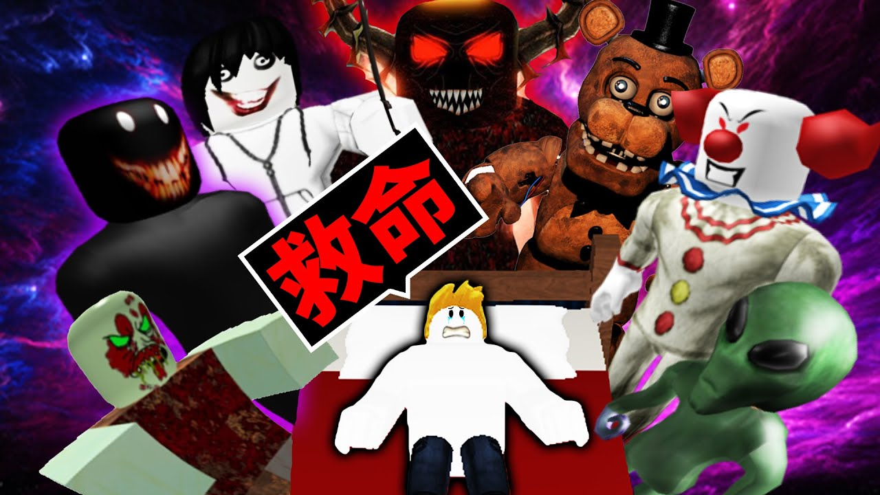Download 在各種「可怕惡夢」裡生存😱我能活下來嗎!?【Roblox 機械方塊】