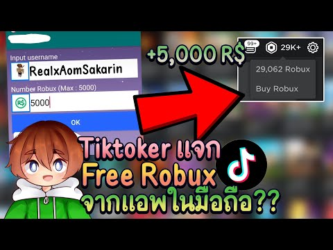 Tiktoker ทำคลิปแจก Free Robux จากแอพในมือถือ ได้จริงหรอ?