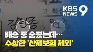글씨체 다른 '산재보험 적용 제외 신청서'…대필 의혹 / KBS뉴스(News)