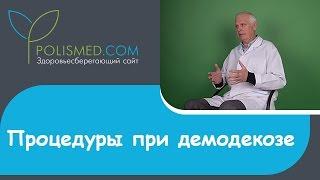 Процедуры при демодекозе: умывание, диета, обработка белья, криомассаж, пилинг, противопоказания