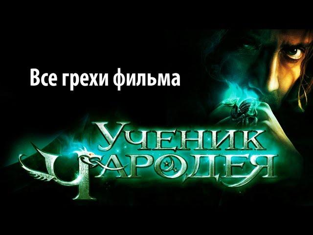 """Все грехи фильма """"Ученик чародея"""""""