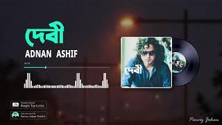 Debi - দেবী | Adnan Ashif | এই. রাস্তা গুলো লাগে বড় অচেনা | Lyrical Video | Bangla Top Lyrics