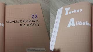 타오바오 알리바바 직구 완전정복_앤써북