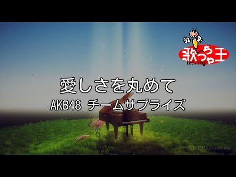 【カラオケ】愛しさを丸めて/AKB48 チームサプライズ