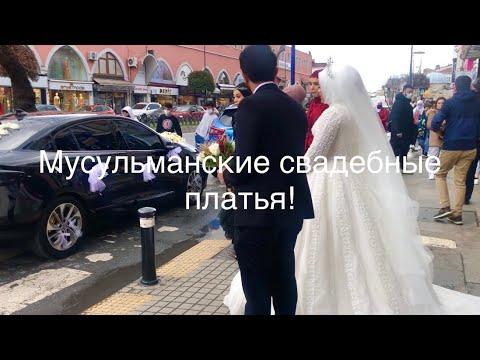 Мусульманские Свадебные Платья👩❤️👨 В розницу☺️ Девочки, я куплю вам самые красивые платья🥰