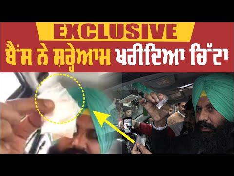 Exclusive: Simarjit Singh Bains  ਨੇ ਲਾਈਵ ਹੋ ਖਰੀਦਿਆ ਚਿੱਟਾ