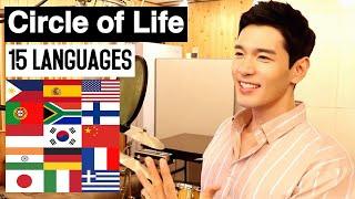 Circle of Life (The Lion King) Multi-Language Cover in 15 Languages - Travys Kim