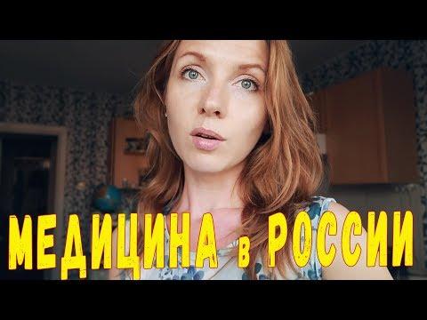 Медицина в России.