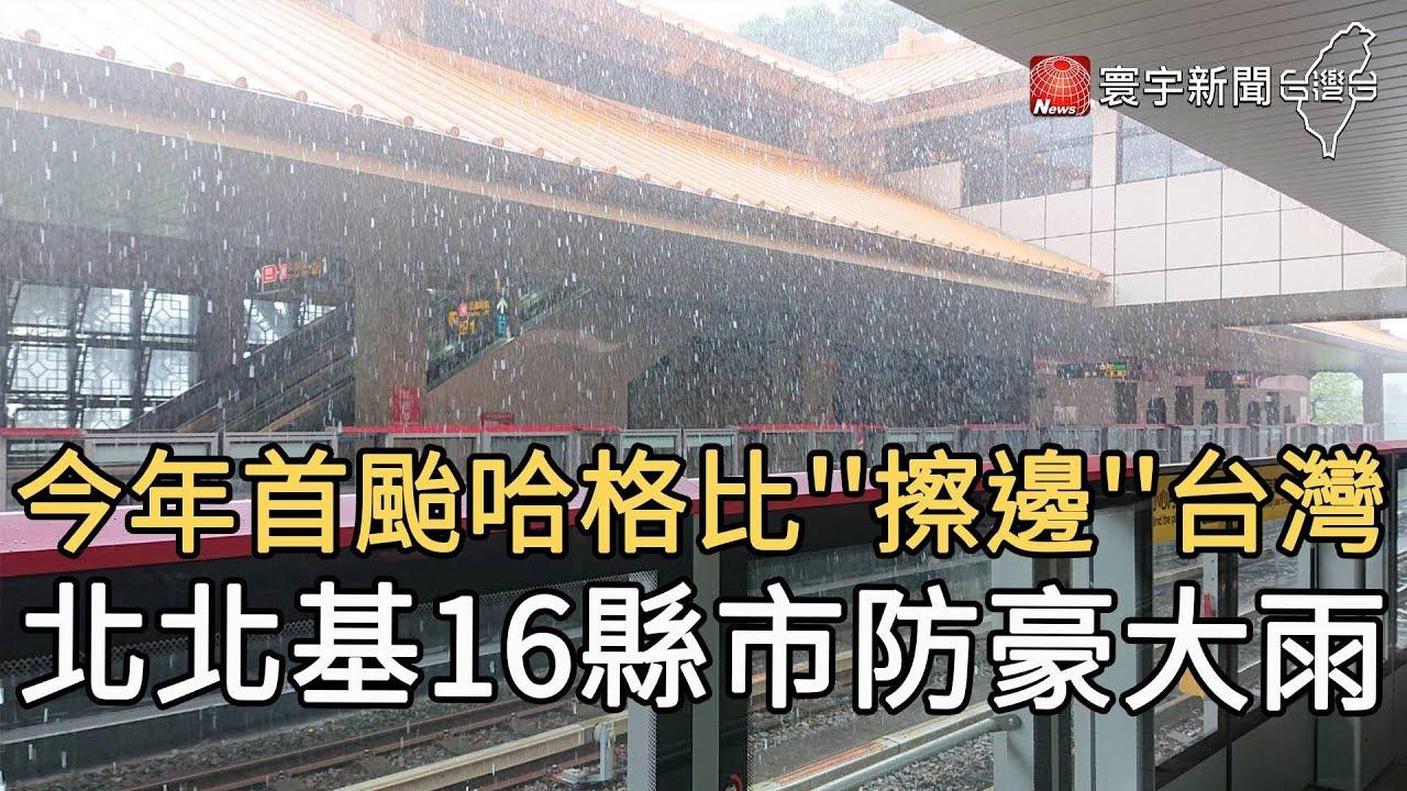 今年首颱哈格比''擦邊''台灣  北北基16縣市防豪大雨 寰宇新聞20200803