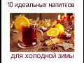 Рецепты напитков для холодной зимы рецепты