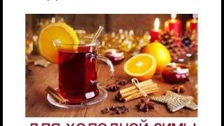 Рецепты напитков для холодной зимы #Рецепты(Рецепты напитков для холодной зимы После длинного рабочего дня так хочется поскорее вернуться домой и..., 2015-12-18T10:18:16.000Z)