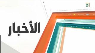 نشرة أخبار الظهيرة ليوم الاثنين 1441/12/20 هـ