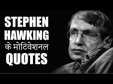 Stephen Hawking के Inspirational Quotes in Hindi | Motivational video by Abby Viral