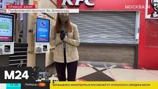 Роспотребнадзор разработал рекомендации к открытию ресторанов и кафе - Москва 24