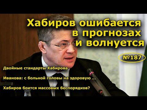 """""""Хабиров ошибается в"""