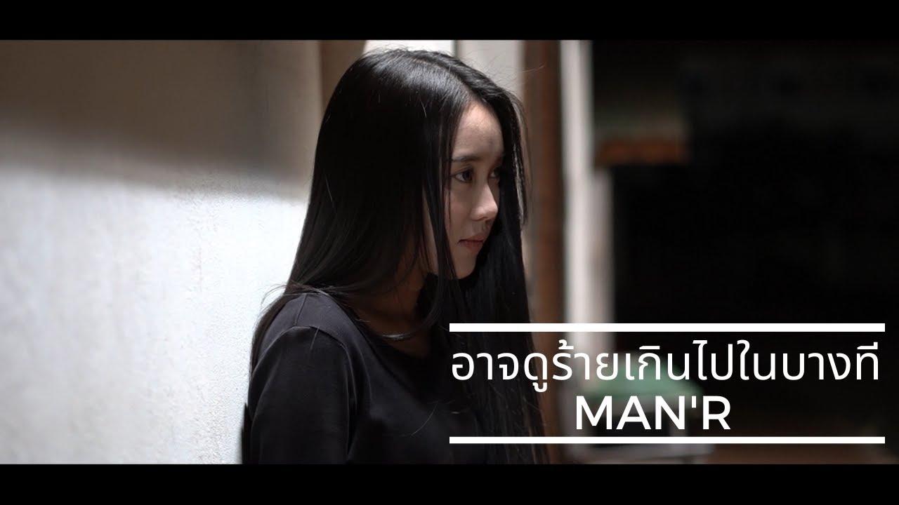 MAN'R - อาจดูร้ายเกินไปในบางที (Official MV)