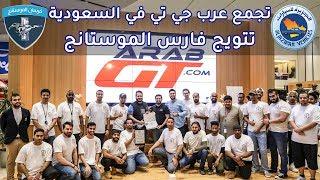 تتويج الفائزين بمسابقة فرسان الموستانج من الرياض