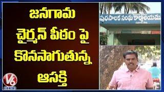 Municipal Chairperson Election Heat In Jangaon  Telugu News