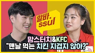 치킨집 알바생은 치킨을 좋아할까? 🍗 맘스터치 vs KFC [알바썰] EP.29