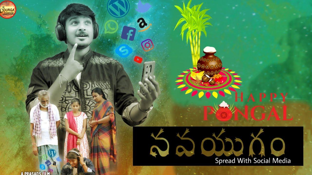 Navayugam Short Film By Ragi Eshwarprasad Sharma 7up Songs