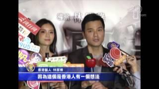 政治不冷感 香港艺人勇敢发声(香港公投_刘德华)