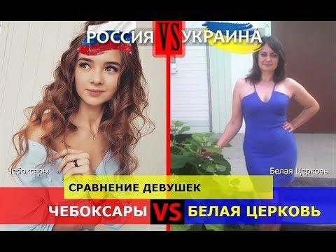 Чебоксары VS Белая Церковь. Сравнение девушек. Россия или Украина - кто круче?