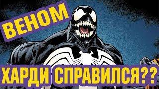 ВЕНОМ   Том Харди фильм 2018