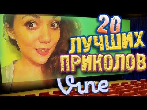 ✔ Вайн 2015 Самые Лучшие Приколы #Вайны Видео Приколы