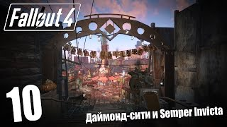 Прохождение Fallout 4 10 Даймонд-сити и Semper Invicta