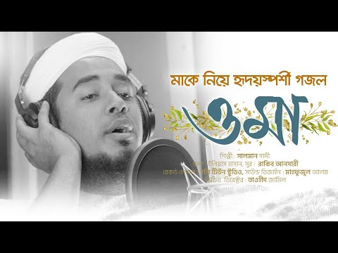 O Ma ও মা Gojol by Salman Sadi । Mothers Song | মাকে নিয়ে হৃদয় ছোঁয়া গজল