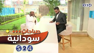 المادح عبده شرف - صباحات سودانية