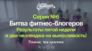 Битва фитнес-блогеров: пятая неделя (6 серия)(Вся информация о проекте, в том числе фитнес-гаджеты, планы питания и тренировок — здесь: http://the-challenger.ru/avon/..., 2016-04-29T17:14:54.000Z)