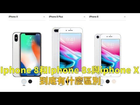 iPhone 8和iPhone 8 Plus與iPhone X到底有什麼區別呢?
