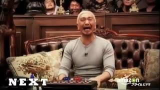 Hitoshi Matsumoto presents 『ドキュメンタル』 第3話予告 | Amazonプライムビデオ