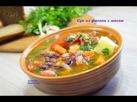 Как приготовить фасолевый суп из белой фасоли с мясом