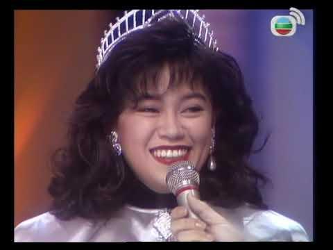 1990年香港小姐競選決賽 (上) | 袁詠儀(冠軍),翁杏蘭(亞軍), 梁小冰(季軍) | TVB 1990 - YouTube